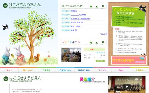 箱崎幼稚園