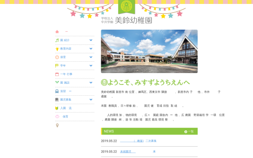 美鈴幼稚園