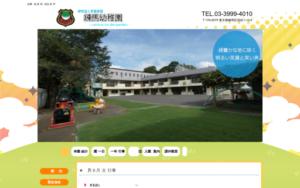 練馬幼稚園