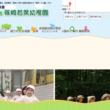 篠崎若葉幼稚園