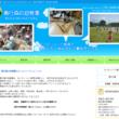 善行森の幼稚園