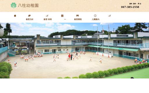 八柱幼稚園