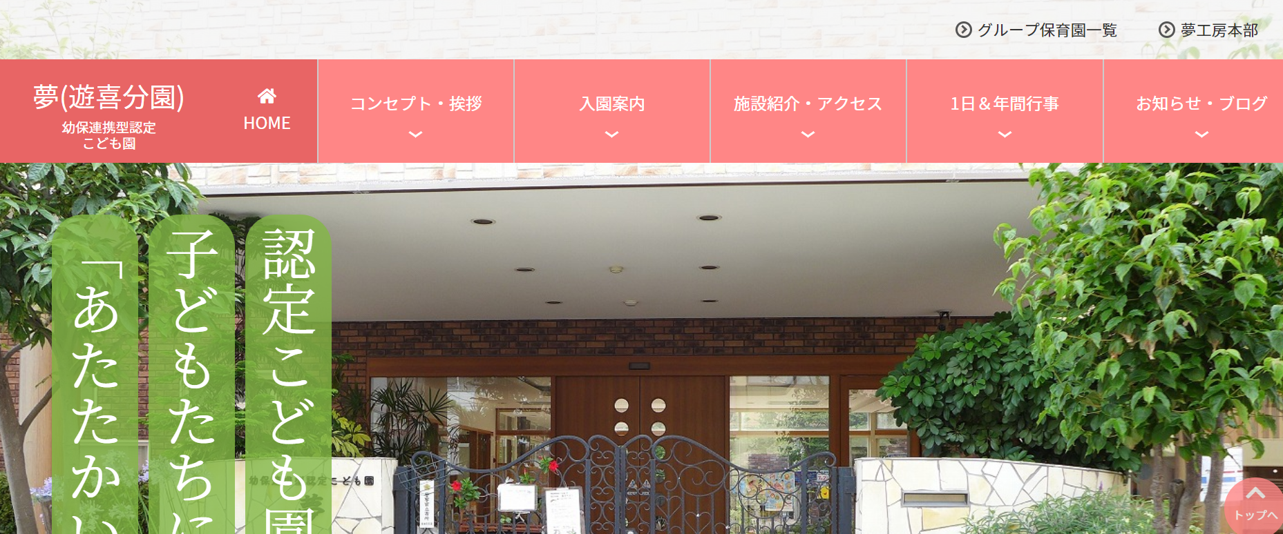 夢 (遊喜分園)