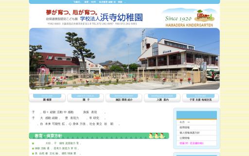 浜寺幼稚園