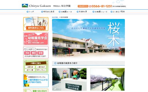桜木幼稚園