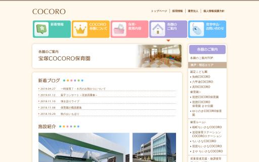 宝塚COCORO保育園