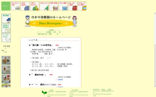 ひかり幼稚園埼玉の保育園・幼稚園