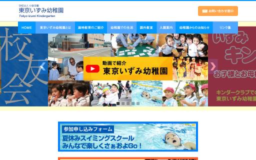 東京いずみ幼稚園