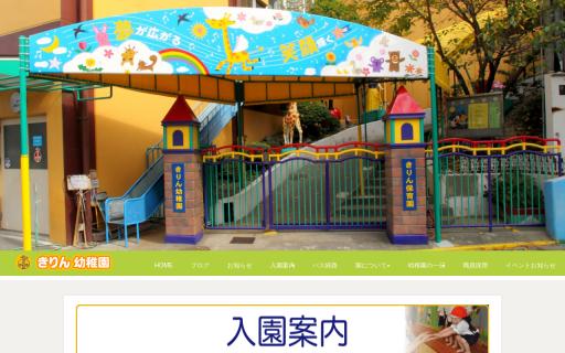 きりん幼稚園