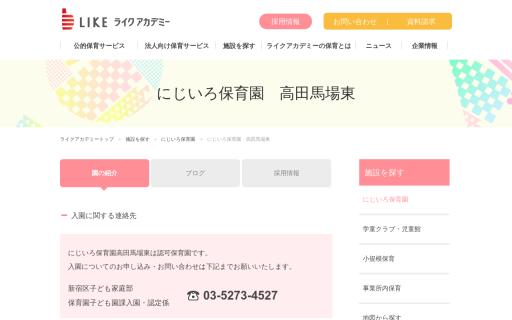 にじいろ保育園 高田馬場東