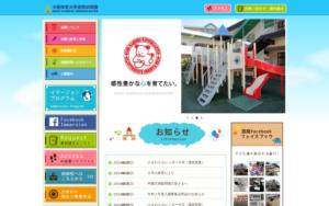 大阪体育大学 浪商幼稚園