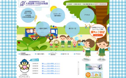 大阪国際 大和田幼稚園