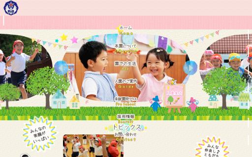 夢の星幼稚園