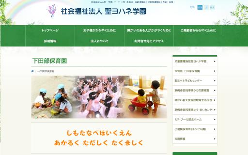 下田部保育園