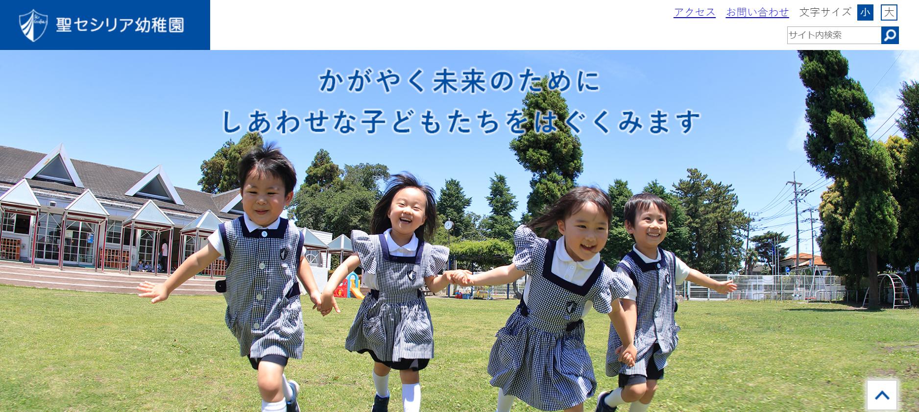聖セシリア幼稚園
