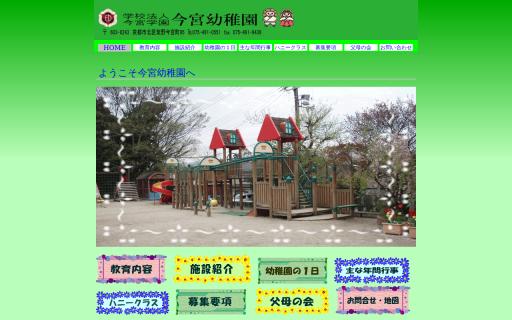 今宮幼稚園
