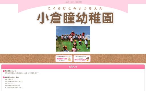 小倉瞳幼稚園