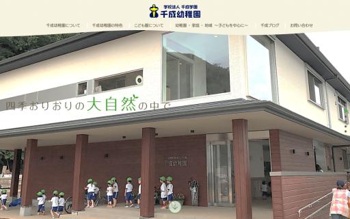千成幼稚園