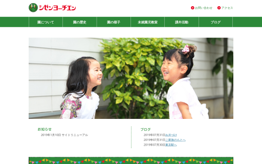 自然幼稚園千葉の保育園・幼稚園