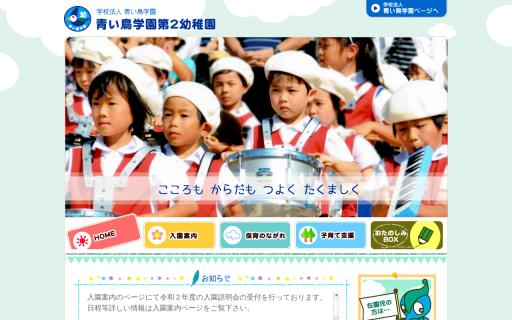 青い鳥第2幼稚園