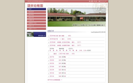 頌栄幼稚園