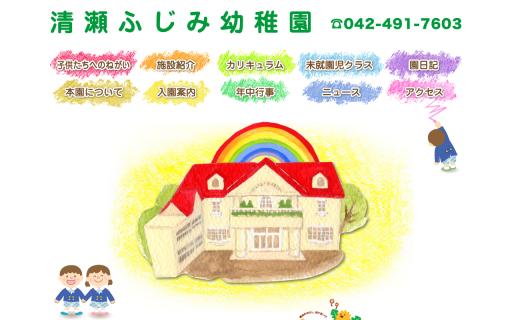 清瀬ふじみ幼稚園