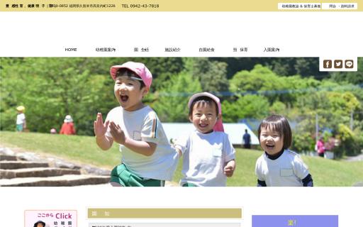 こうらうち幼稚園福岡の保育園・幼稚園