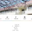 明徳幼稚園