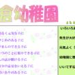 新倉幼稚園