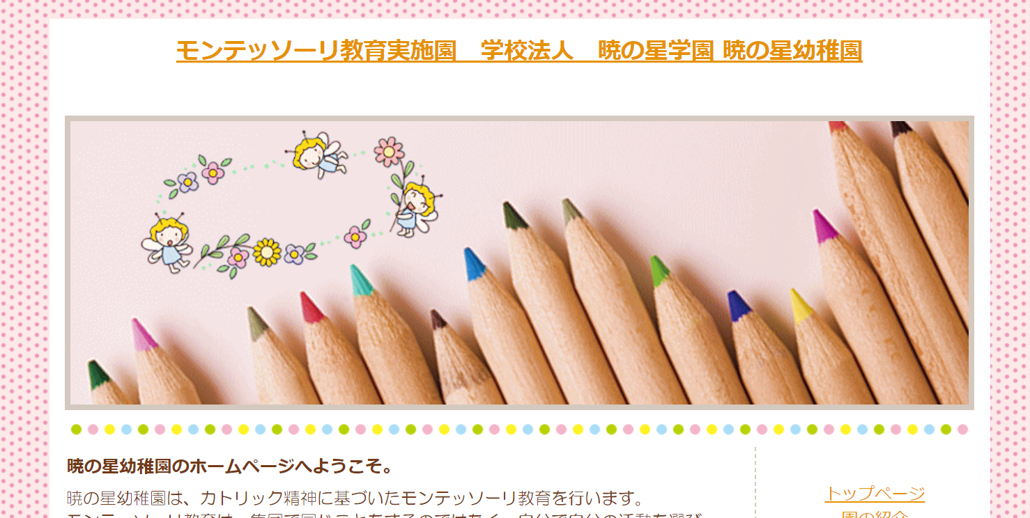 暁の星幼稚園