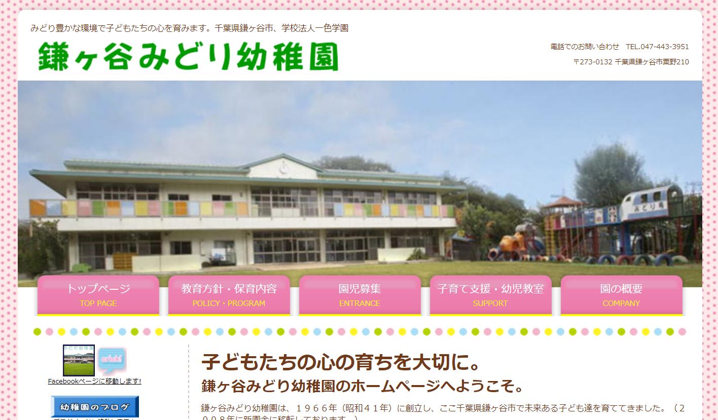 鎌ヶ谷みどり幼稚園