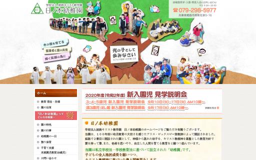 日ノ本幼稚園