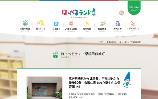 ほっぺるランド早稲田鶴巻町