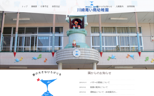 川崎青い鳥幼稚園