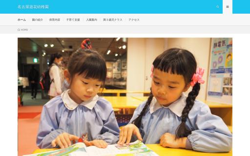 名古屋遊花幼稚園