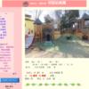 明彩幼稚園