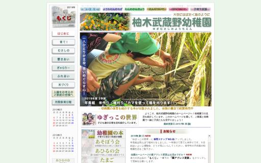 柚木武蔵野幼稚園