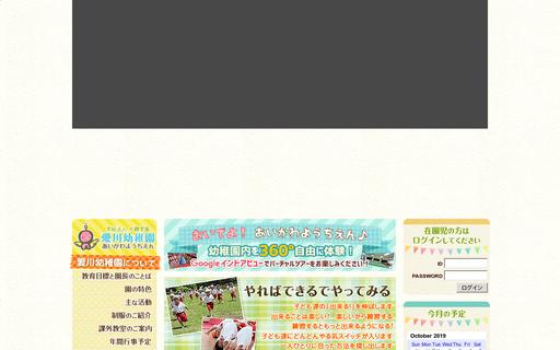 愛川幼稚園