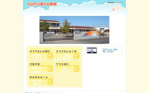 朝日幼稚園