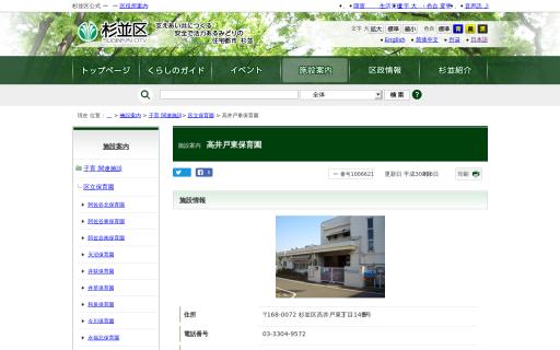 高井戸東保育園