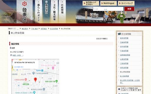 東上野保育園