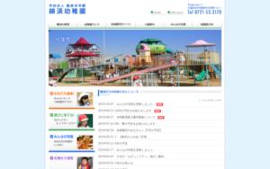 錦渓幼稚園