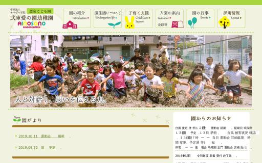 武庫愛の園幼稚園