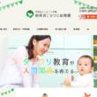 新所沢こひつじ幼稚園