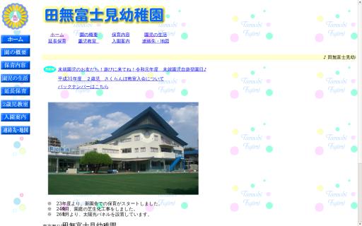 田無富士見幼稚園