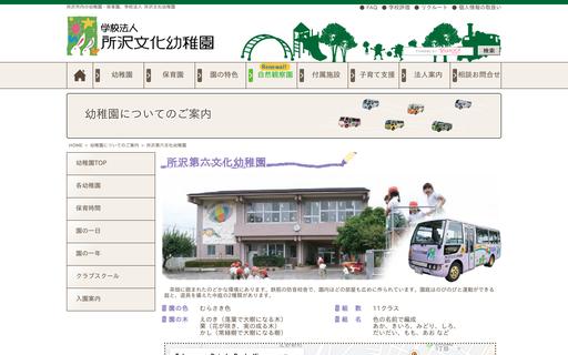 所沢第六文化幼稚園