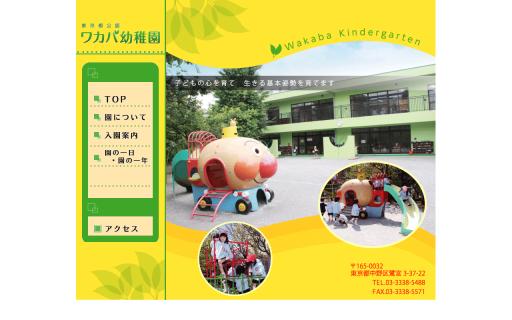 ワカバ幼稚園