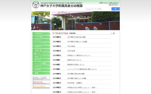 神戸女子大学附属高倉台幼稚園
