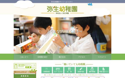 弥生幼稚園