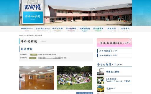 坪井幼稚園